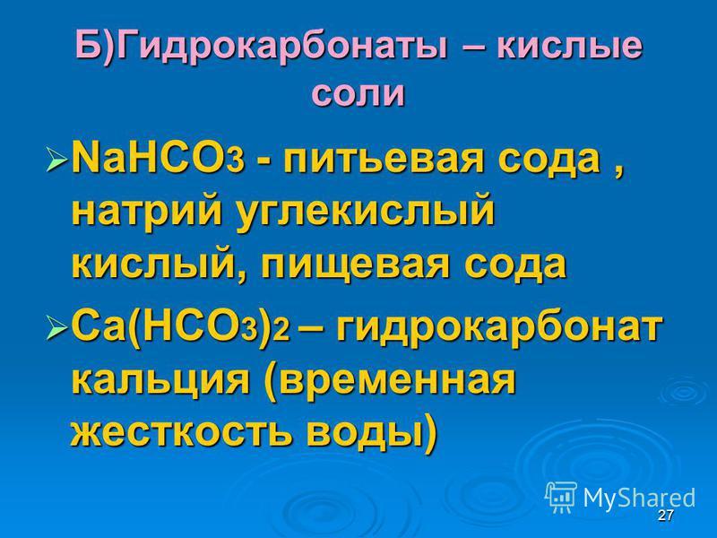 26 MgCO3 – доломит MgCO3 – доломит K2CO3 – поташ K2CO3 – поташ Na2CO3 – техническая сода Na2CO3 10Н20 – каустическая сода Na2CO3 10Н20 – каустическая сода Минералы