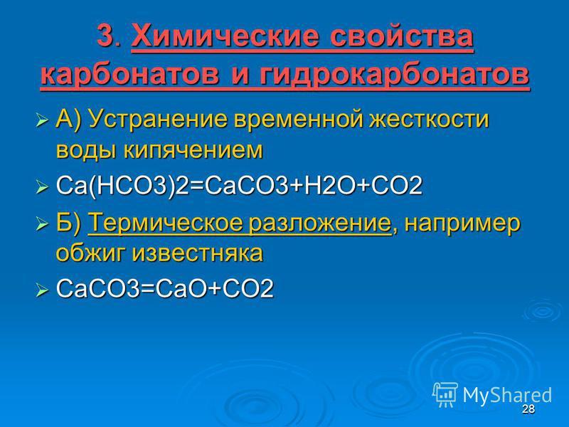 27 Б)Гидрокарбонаты – кислые соли NaНСО 3 - питьевая сода, натрий углекислый кислый, пищевая сода NaНСО 3 - питьевая сода, натрий углекислый кислый, пищевая сода Са(НСО 3 ) 2 – гидрокарбонат кальция (временная жесткость воды) Са(НСО 3 ) 2 – гидрокарб