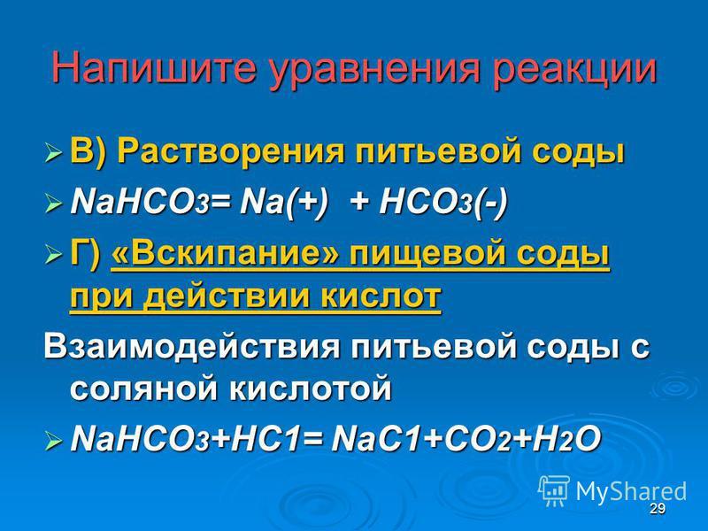 28 3. Химические свойства карбонатов и гидрокарбонатов А) Устранение временной жесткости воды кипячением А) Устранение временной жесткости воды кипячением Са(НСО3)2=СаСО3+Н2О+СО2 Са(НСО3)2=СаСО3+Н2О+СО2 Б) Термическое разложение, например обжиг извес