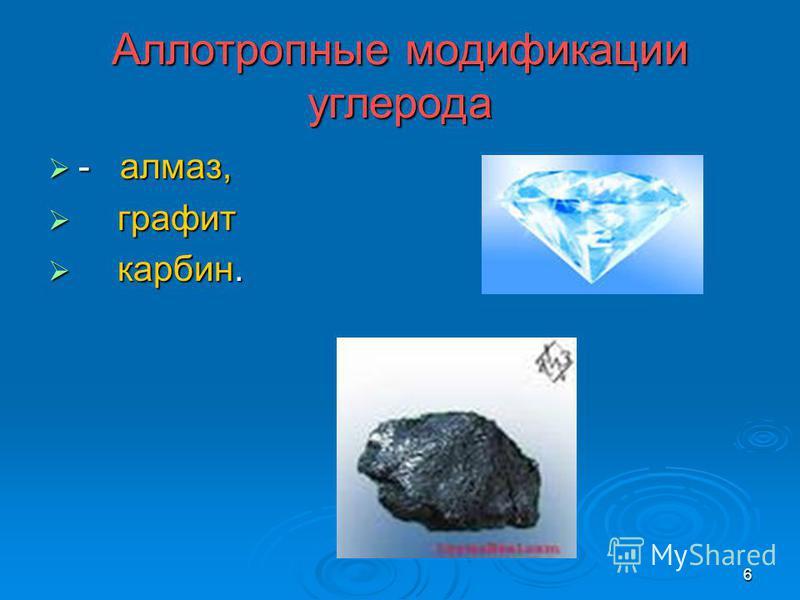 5 Значит, углерод: г) степени окисления -4,0,+2,+4 г) степени окисления -4,0,+2,+4 д) оксиды- СО( не образует кислот)- угарный газ,, моноокись углерода, оксид углерода II д) оксиды- СО( не образует кислот)- угарный газ,, моноокись углерода, оксид угл
