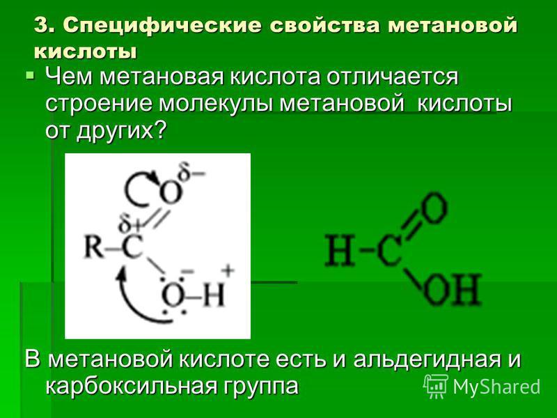 3. Специфические свойства метановой кислоты Чем метановая кислота отличается строение молекулы метановой кислоты от других? Чем метановая кислота отличается строение молекулы метановой кислоты от других? В метановой кислоте есть и альдегидная и карбо