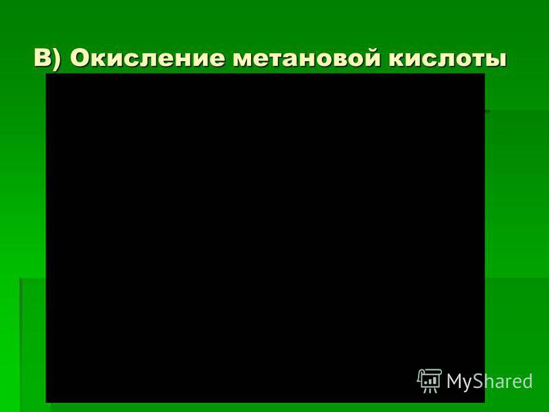 В) Окисление метановой кислоты