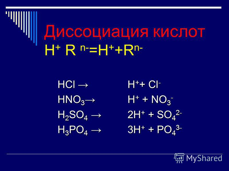 Диссоциация кислот H + R n- =H + +R n- HCl HCl HNO 3 HNO 3 H 2 SO 4 H 2 SO 4 H 3 PO 4 H 3 PO 4 H + + Cl - H + + NO 3 - 2H + + SO 4 2- 3H + + PO 4 3-