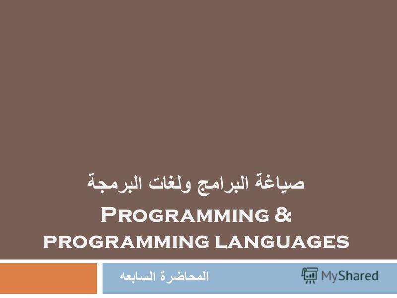 المحاضرة السابعه صياغة البرامج ولغات البرمجة Programming & programming languages