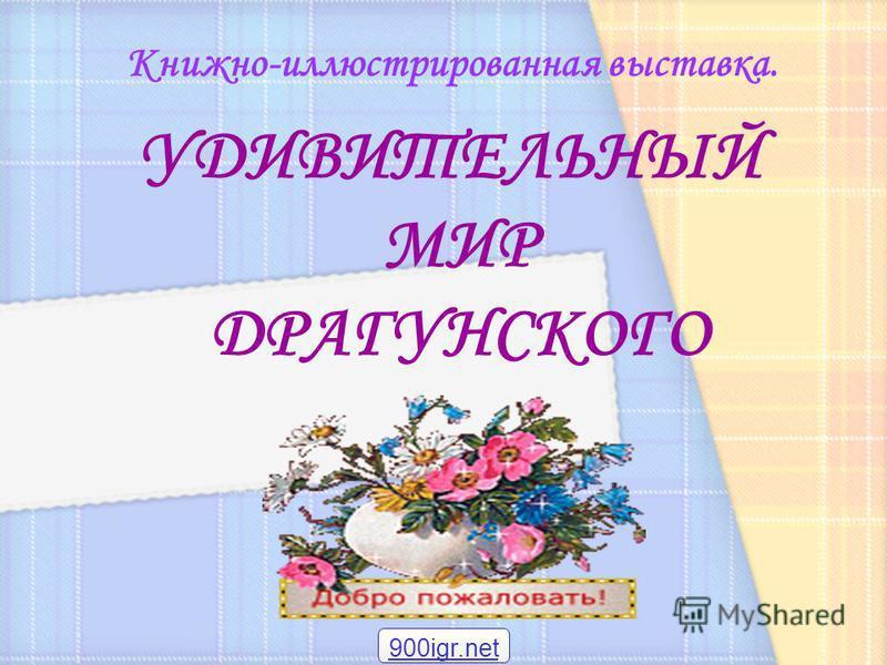 Книжно-иллюстрированная выставка. УДИВИТЕЛЬНЫЙ МИР ДРАГУНСКОГО 900igr.net