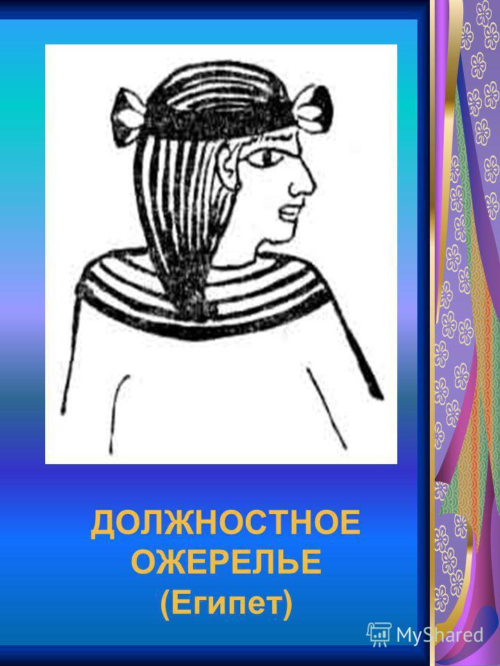 ДОЛЖНОСТНОЕ ОЖЕРЕЛЬЕ (Египет)