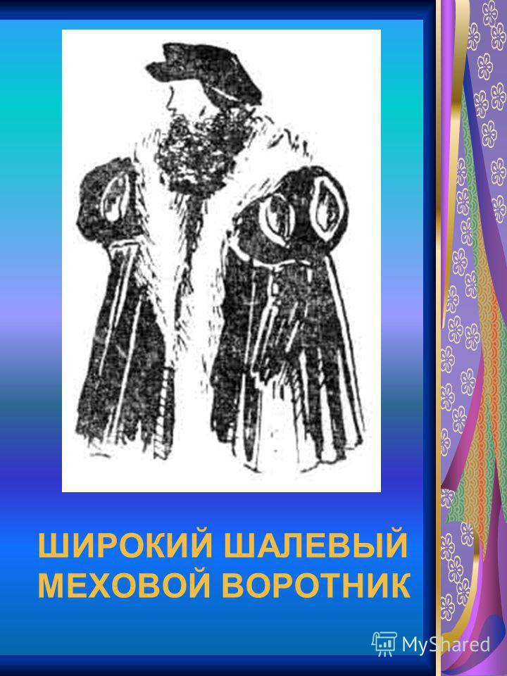 ШИРОКИЙ ШАЛЕВЫЙ МЕХОВОЙ ВОРОТНИК