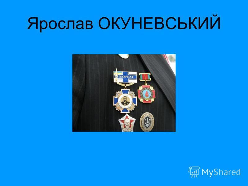 Ярослав ОКУНЕВСЬКИЙ