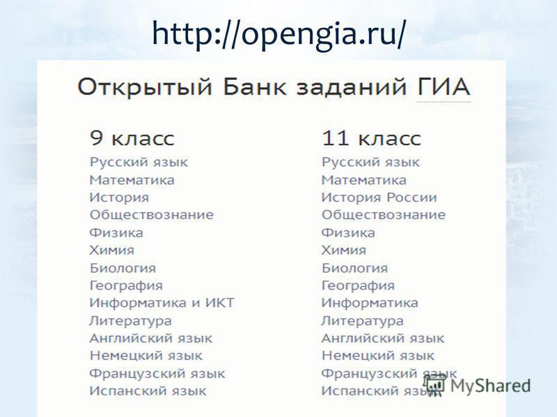 http://opengia.ru/