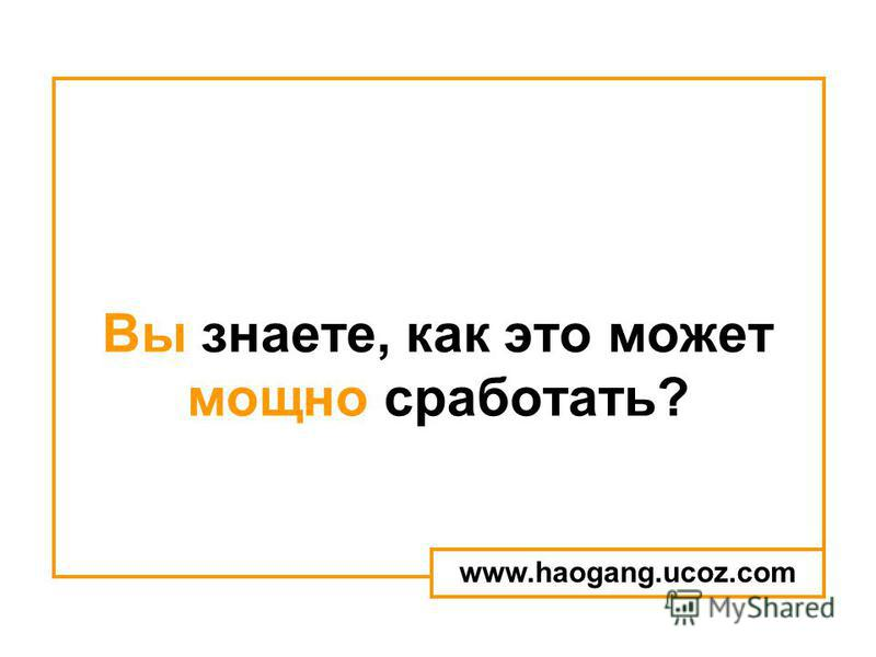 Вы знаете, как это может мощно сработать? www.haogang.ucoz.com