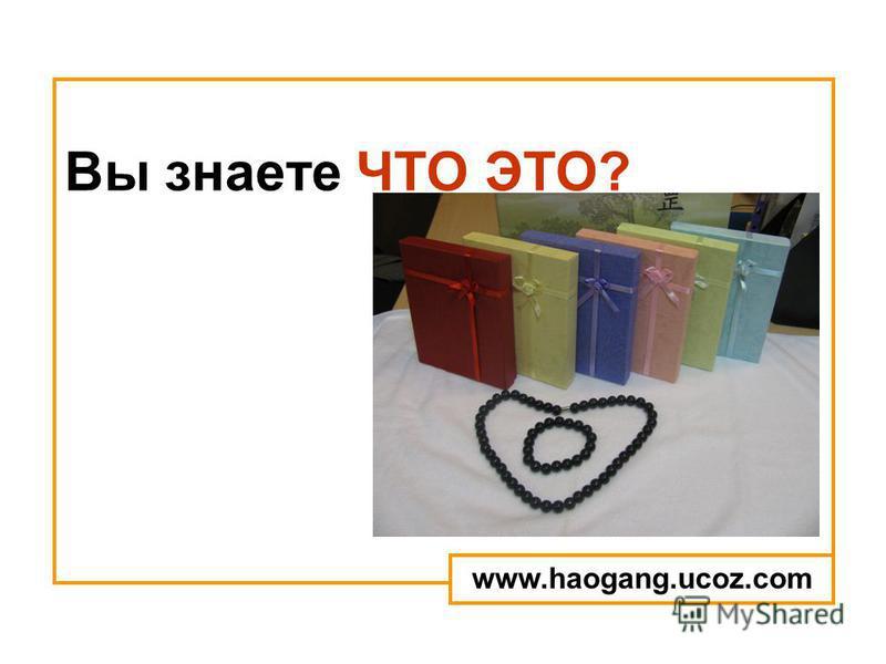 Вы знаете ЧТО ЭТО? www.haogang.ucoz.com