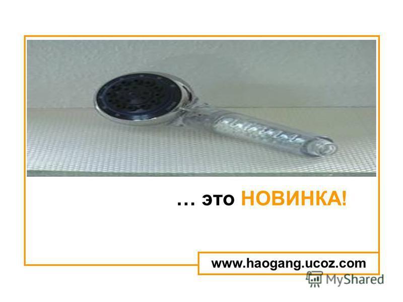 … это НОВИНКА! www.haogang.ucoz.com