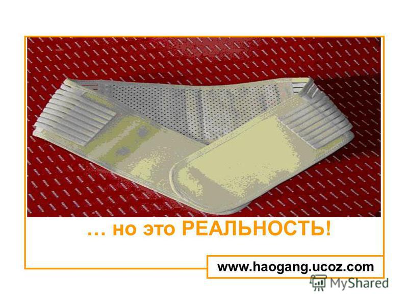 … но это РЕАЛЬНОСТЬ! www.haogang.ucoz.com