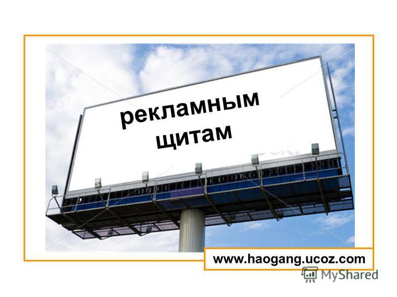 рекламным щитам www.haogang.ucoz.com