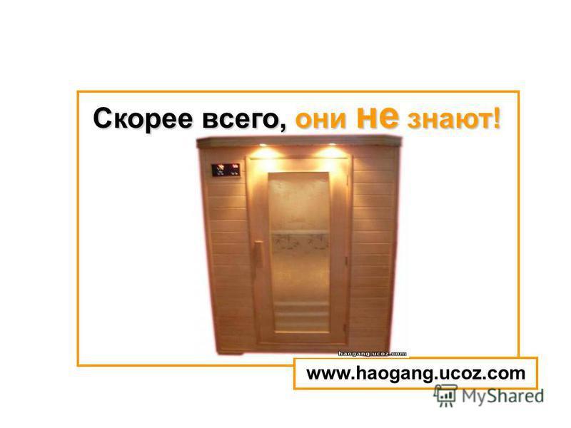 Скорее всего, они не знают! www.haogang.ucoz.com