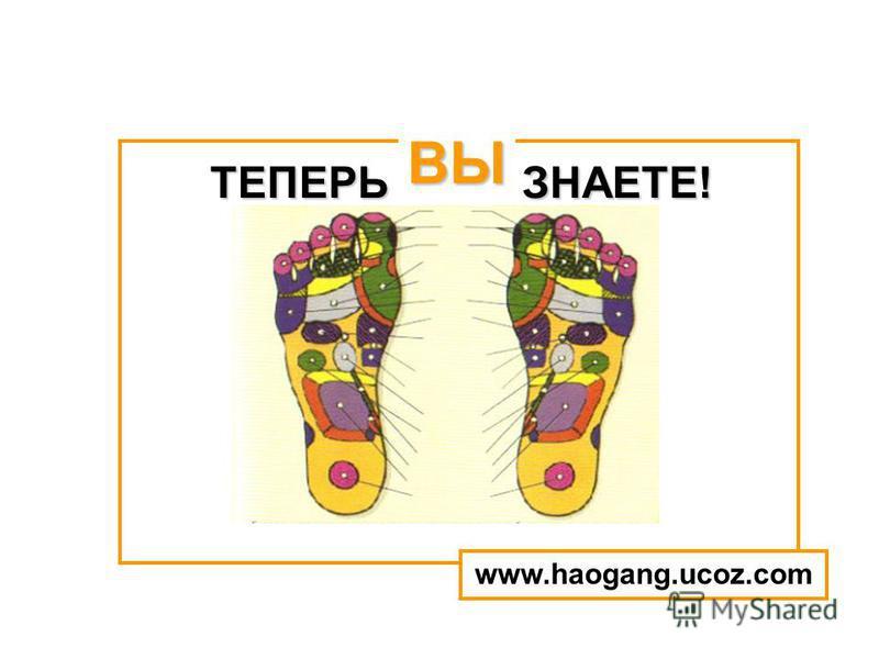 ТЕПЕРЬ ЗНАЕТЕ! ВЫ www.haogang.ucoz.com