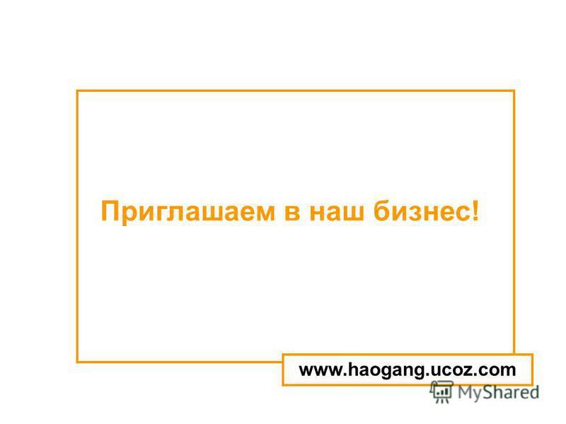 Приглашаем в наш бизнес! www.haogang.ucoz.com