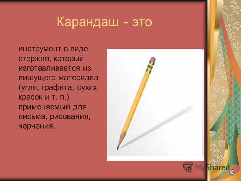 Кисточка - это простейший инструмент,помогающий художнику выполнить задуманное.