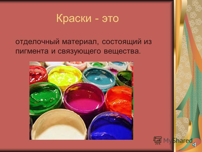 Карандаш - это инструмент в виде стержня, который изготавливается из пишущего материала (угля, графита, сухих красок и т. п.) применяемый для письма, рисования, черчения.