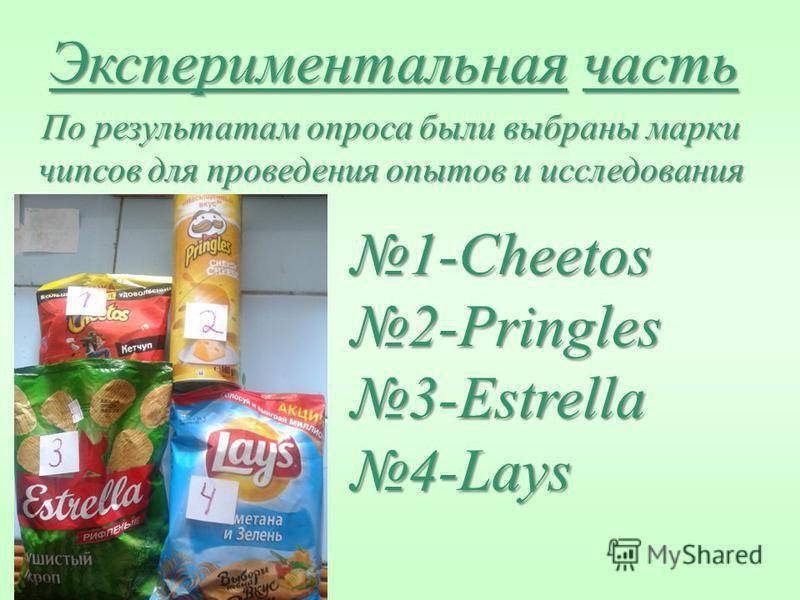 Экспериментальнаячасть Экспериментальная часть По результатам опроса были выбраны марки чипсов для проведения опытов и исследования 1-Cheetos 2-Pringles 3-Estrella 4-Lays