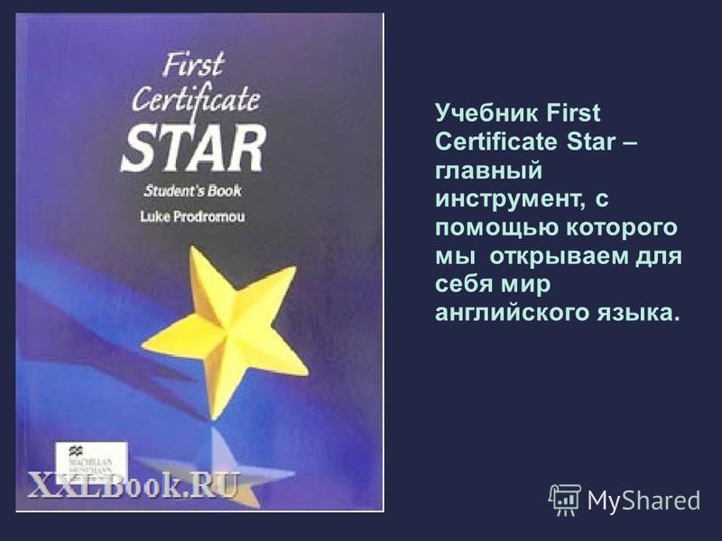 Учебник First Certificate Star – главный инструмент, с помощью которого мы открываем для себя мир английского языка.