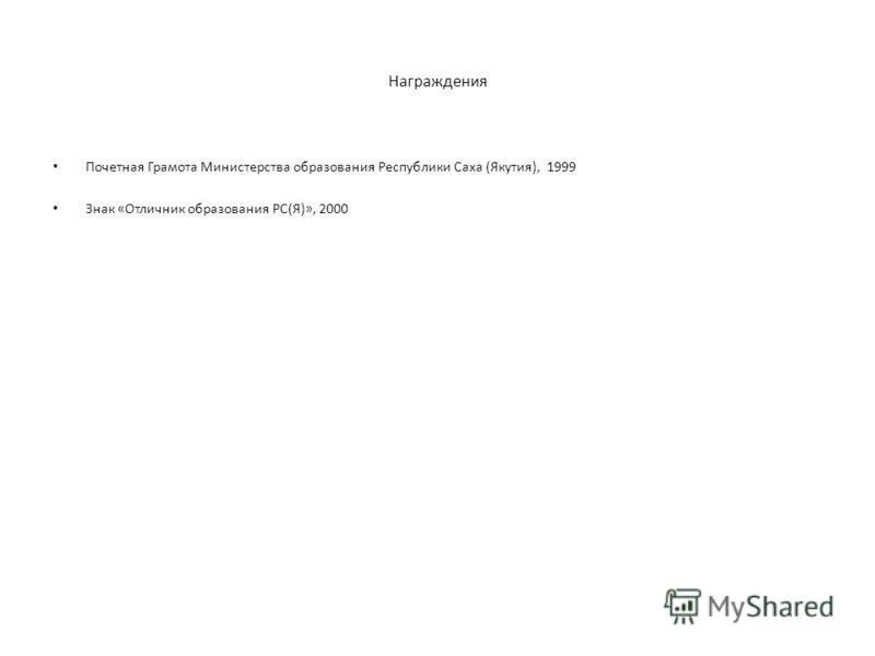 Награждения Почетная Грамота Министерства образования Республики Саха (Якутия), 1999 Знак «Отличник образования РС(Я)», 2000