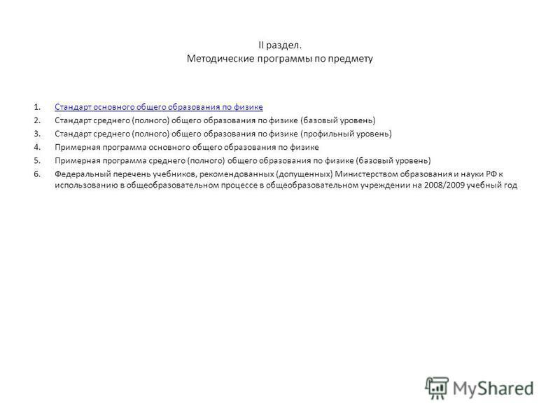 II раздел. Методические программы по предмету 1. Стандарт основного общего образования по физике Стандарт основного общего образования по физике 2. Стандарт среднего (полного) общего образования по физике (базовый уровень) 3. Стандарт среднего (полно
