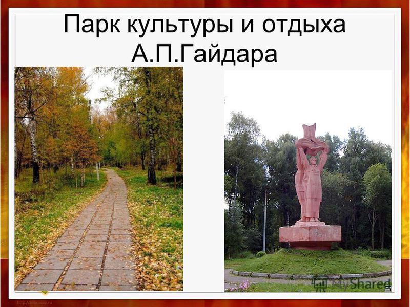 Парк культуры и отдыха А.П.Гайдара