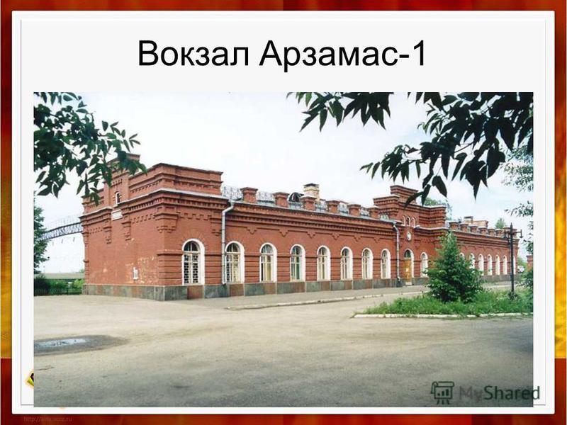 Вокзал Арзамас-1