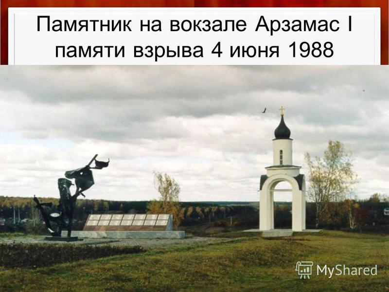 Памятник на вокзале Арзамас I памяти взрыва 4 июня 1988