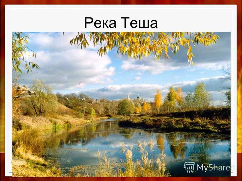 Река Теша