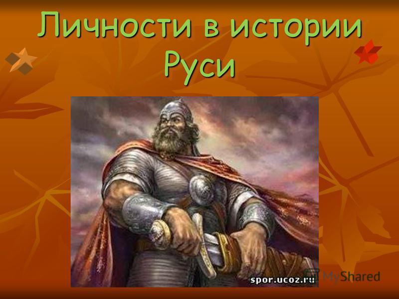 Личности в истории Руси