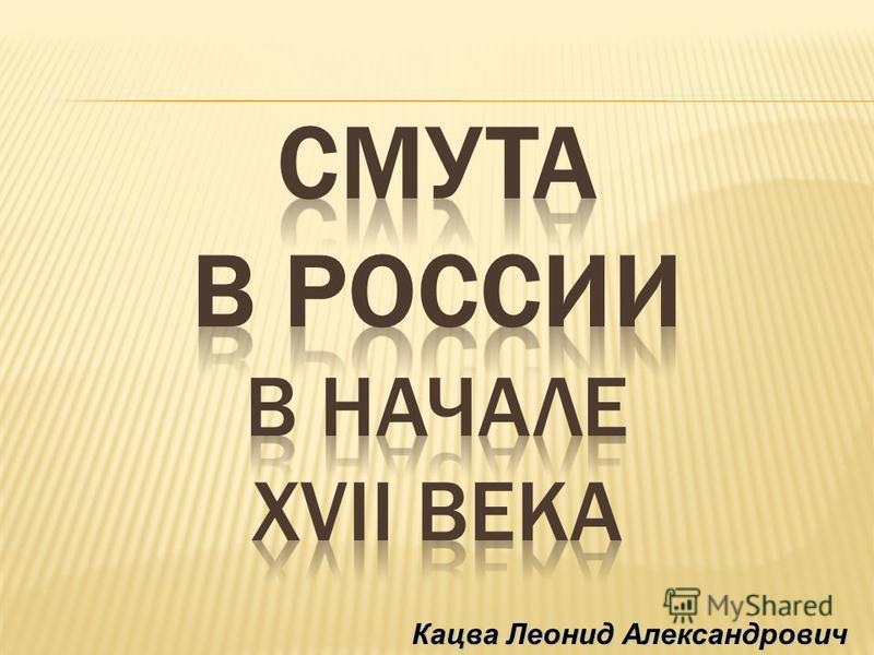 Кацва Леонид Александрович