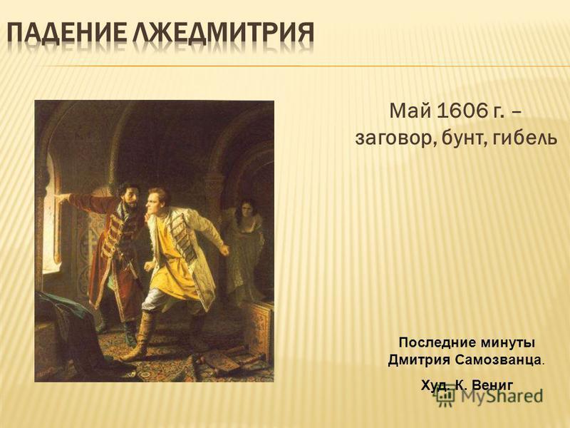 Май 1606 г. – заговор, бунт, гибель Последние минуты Дмитрия Самозванца. Худ. К. Вениг