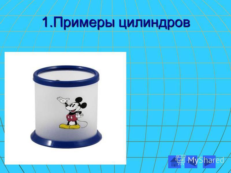1. Примеры цилиндров