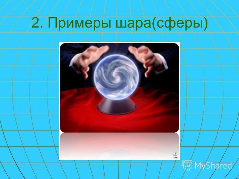 2. Примеры шара(сферы)
