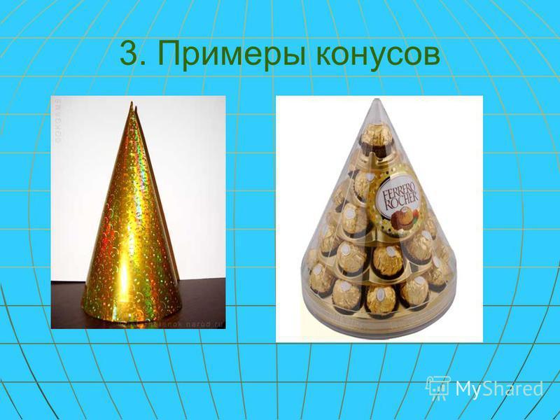 3. Примеры конусов