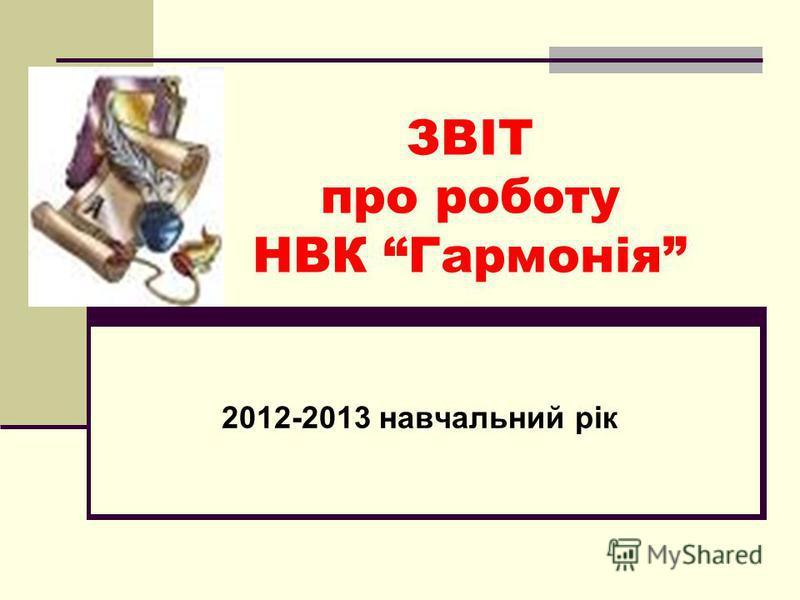 ЗВІТ про роботу НВК Гармонія 2012-2013 навчальний рік