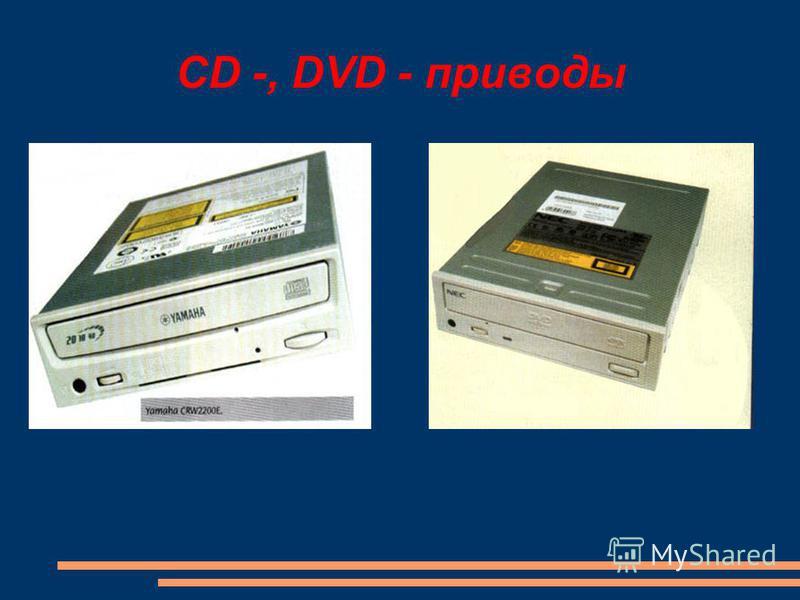 CD -, DVD - приводы