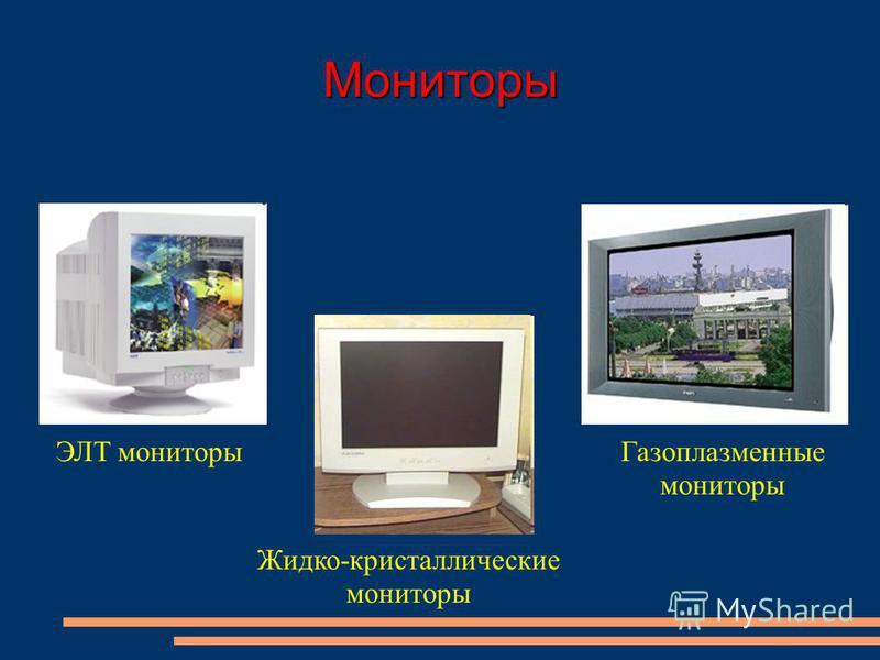 Мониторы ЭЛТ мониторы Жидко-кристаллические мониторы Газоплазменные мониторы