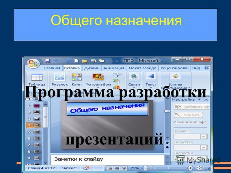 Программа разработки презентаций Общего назначения