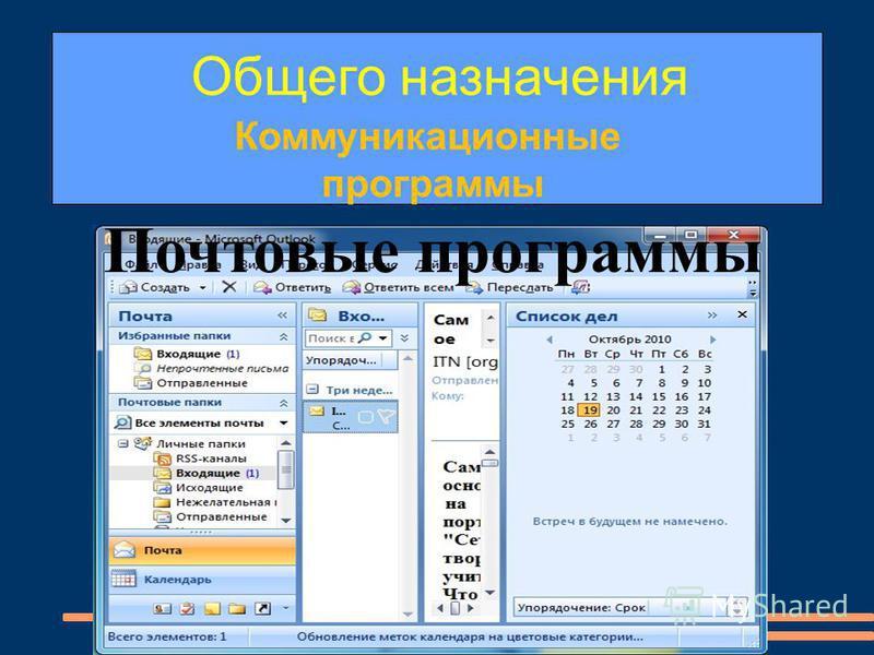 Почтовые программы Общего назначения Коммуникационные программы