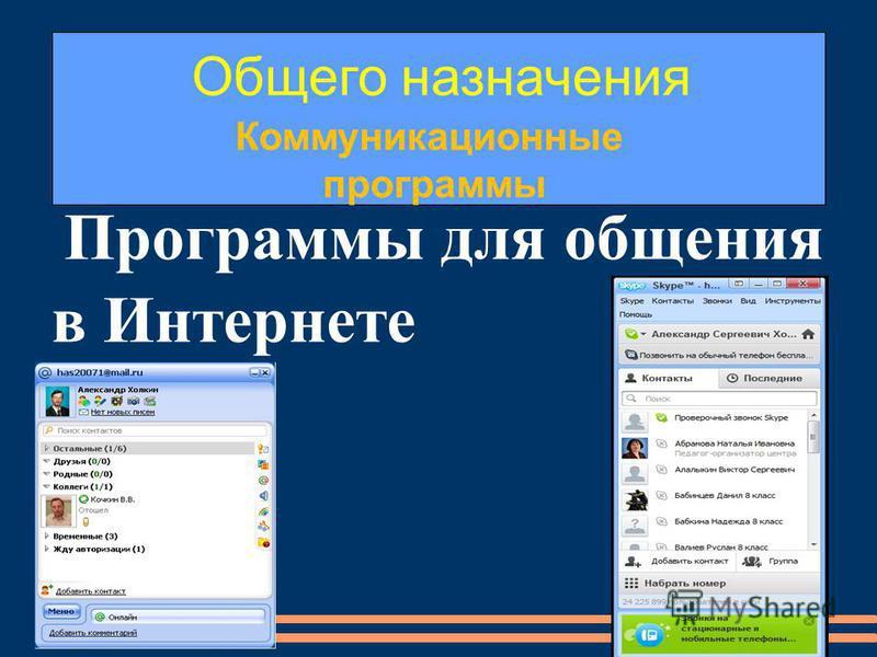 Программы для общения в Интернете Коммуникационные программы Общего назначения