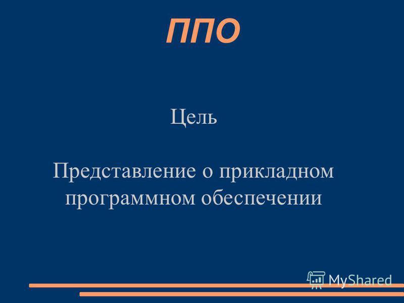 ППО Цель Представление о прикладном программном обеспечении