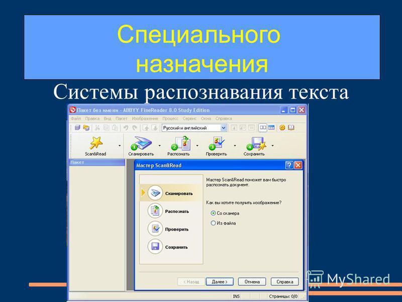 Системы распознавания текста Специального назначения