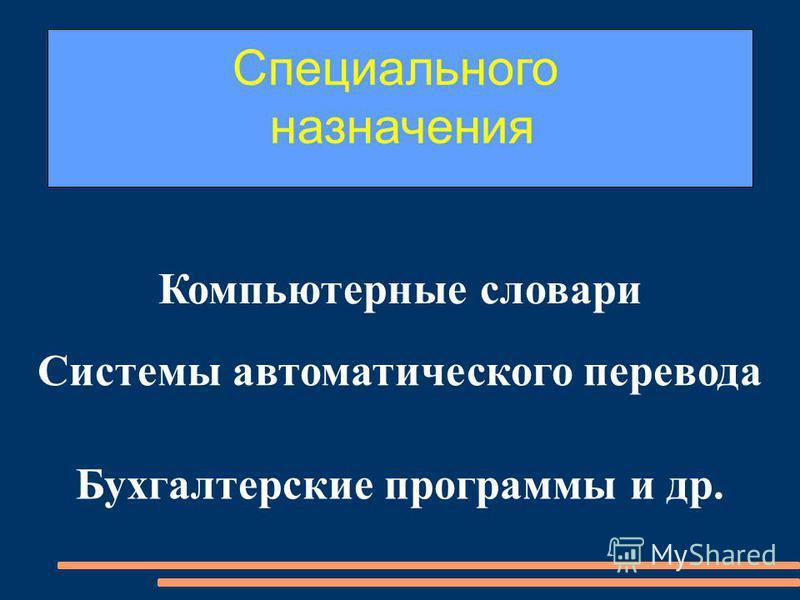 Компьютерные словари Системы автоматического перевода Бухгалтерские программы и др. Специального назначения