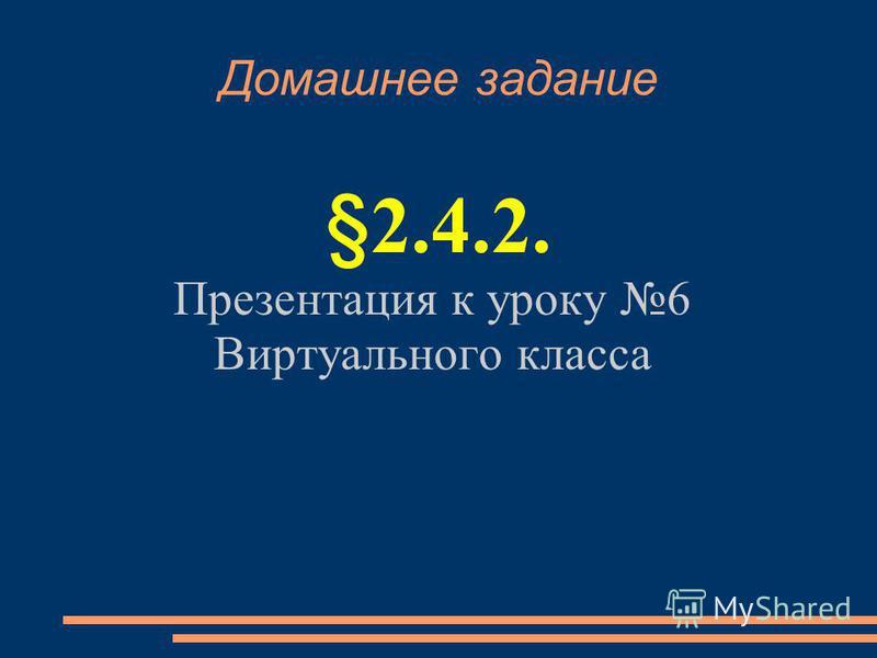 Домашнее задание §2.4.2. Презентация к уроку 6 Виртуального класса