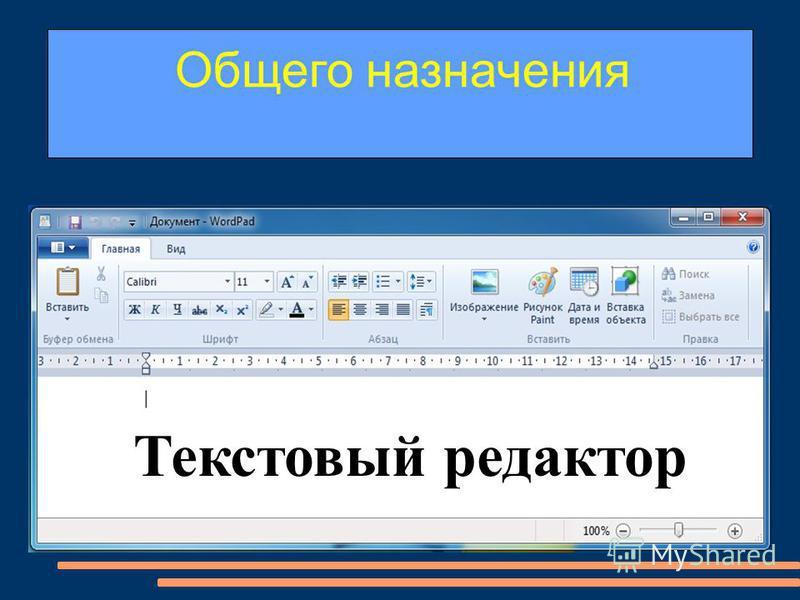 Текстовый редактор Общего назначения
