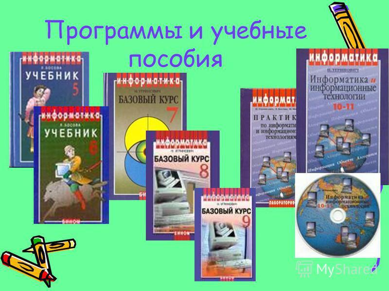 Программы и учебные пособия