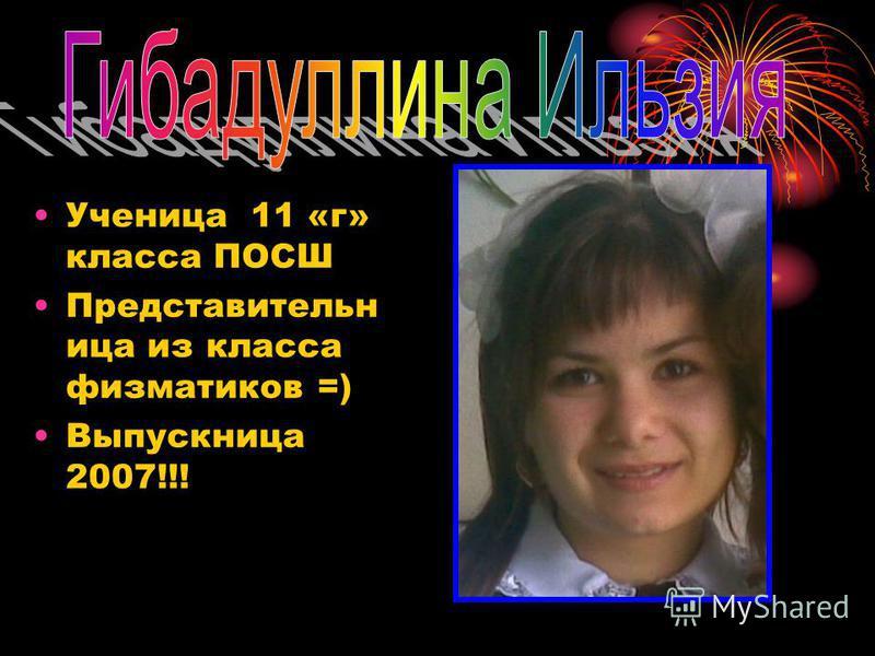 Ученица 11 «г» класса ПОСШ Представительн ица из класса физматиков =) Выпускница 2007!!!